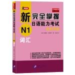 新完全掌握日语能力考试自学手册 N1词汇