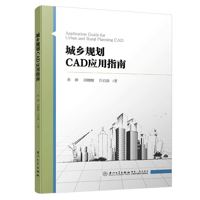 城乡规划CAD应用指南