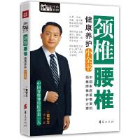 颈椎腰椎健康养护小全书(Mbook随身读)【正版图书,满额减】