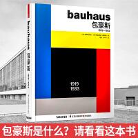 包豪斯1919-1933 解读包豪斯建筑手绘 设计成品 建筑模型 魏玛 德绍 汉斯 迈耶 凡 德 罗 书籍
