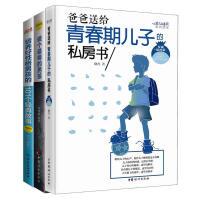 爱与成长系列丛书全三册:《培养好性格男孩的101个经典故事》《做个最棒的男孩》《爸爸送给青春期儿子的私房书》