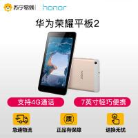 【苏宁易购】华为荣耀(honor)畅玩平板2 7英寸 通话版(2G 16G 1024×600 LTE 香槟金)