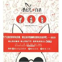 【二手书8成新】漫画兔的自杀 右手 9787801886781