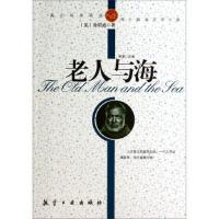 纯美阅读--老人与海 [美] 海明威,郭漫 9787802438415