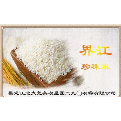 界江珍珠米1kg/袋