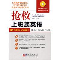 抢救上班族英语――酒店职员会话篇(含光盘)