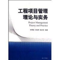工程项目管理理论与实务