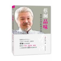 蔡澜品味――香港台湾格调手册