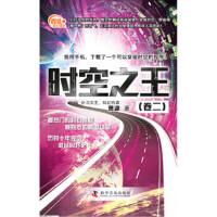 时空之王(卷二)-(时空之王(卷二)) 9787110085790 科学普及出版社 萧源 著
