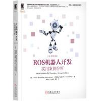 ROS机器人开发:实用案例分析(原书第2版):机器人设计与制作系列 (美)卡罗尔・费尔柴尔德(CarolFairchil