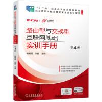 路由型与交换型互联网基础实训手册 第4版 杨鹤男 机械工业出版社