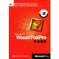 Microsoft Visual FoxPro标准教程(含光盘)