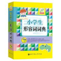 全新正版 小学生形容词词典