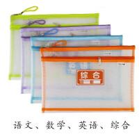 包邮A4文件袋透明拉链网袋学生科目袋课文课本分类整理袋收纳袋网袋 纱网透明科目袋
