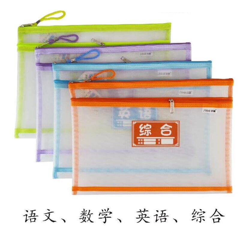 包邮A4文件袋透明拉链网袋学生科目袋课文课本分类整理袋收纳袋网袋 纱网透明科目袋 双层科目袋为 语文 数学 英语 综合