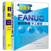 正版 跟我学FANUC数控系统手工编程+FANUC数控系统用户宏程序与编程技巧 加工中心数控机床与编程入门自学手册 数控