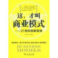 这,才叫商业模式:21世纪创新竞争 吴伯凡,阳光 等编 商务印书馆
