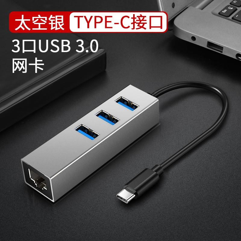 usb3.0高速分线转换器usb一拖四转接头hub接口集线type-c扩展转网线华为苹果笔记本电脑  0.25m USB2.0/3.0 多种选择 高速扩展4口 全面兼容