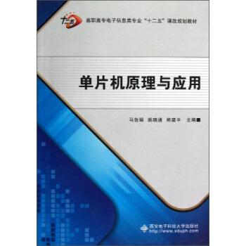 单片机原理与应用 马鲁娟,姚晓通,熊建平 9787560629087