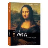 [二手旧书9成新]巴黎卢浮宫――的博物馆,〔意〕弗雷格兰特,译林出版社, 9787544755559