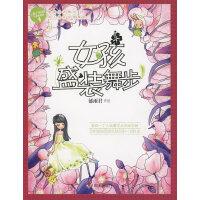 [二手旧书9成新]女孩盛装舞步-天使爱美丽系列,郁雨君,9787533260019,明天出版社