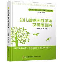 幼儿简笔画教学法及美感培养 陈福静,刘敏,孙向阳 9787518408511
