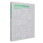 深圳城市更新探索与实践