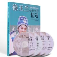 徐玉兰越剧唱腔精选教材附4CD 越剧教程 越剧曲谱本