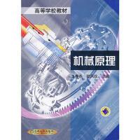 机械原理/高等学校教材 王春燕,陆凤仪 9787111084761 机械工业出版社教材系列