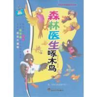 中国儿童动物故事大王:森林医生啄木鸟(拼音彩图版) 孟凡丽,袁毅著 9787307098336