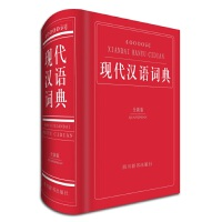 40000词现代汉语词典