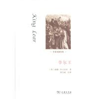 李尔王(莎翁戏剧经典) 商务印书馆