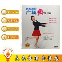 正版 茉莉原创广场舞 健身操视频教程DVD光盘碟片