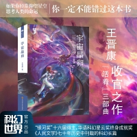 """宇宙晶卵 王晋康 """"活着""""系列三部曲收官之作 银河奖得主"""