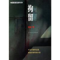 【正版直发】拘留――非常刑警系列 程琳 著 人民文学出版社