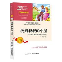 rt汤姆叔叔的小屋9787559519450河北少年儿童,斯托夫人,河北少年儿童出版社,9787559519450