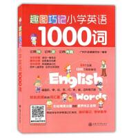 趣图巧记小学英语1000词广州外语通缉编写组9787313180445上海交通大学