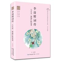 李清照词传――人生是一场绚烂的花事(浪漫古典行 人物卷)
