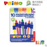 PRIMO绘摩意大利制进口10色儿童水溶性蜡笔 旋转画笔油画棒礼品