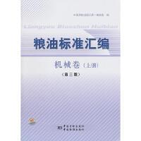 粮油标准汇编机械卷(上册)(第三版)/中国质检出版社第一编辑