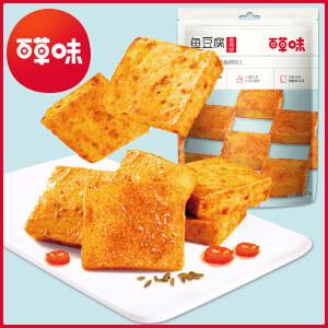 【百草味超级促 满199减120 -鱼豆腐185g】豆干卤味豆腐干鸡蛋干休闲零食小吃