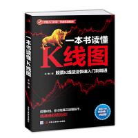 【二手书8成新】一本书读懂K线图:股票K线技法快速入门到精通 王坤 中华工商联合出版社