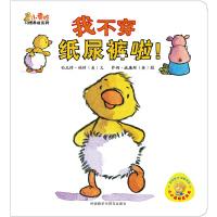 小黄鸭习惯养成系列:我不穿纸尿裤啦!