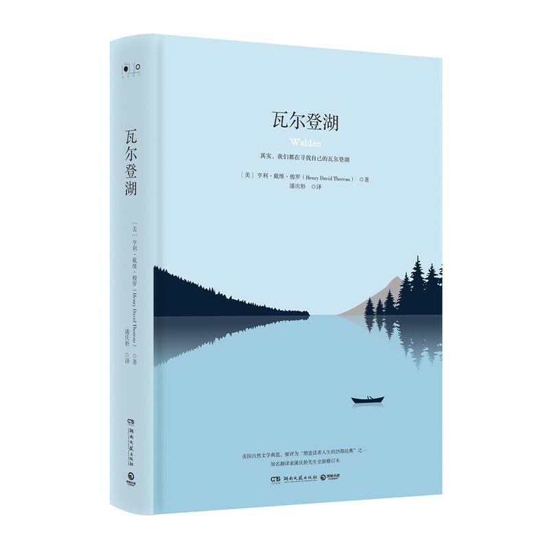 瓦尔登湖 美国自然文学的典范 中国翻译家协会授予资深翻译家、上海社科院文学教授潘庆舲先生全新修订本