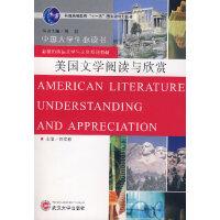 【旧书二手书8成新】美国文学阅读与欣赏 黄家修 武汉大学出版社 9787307054660