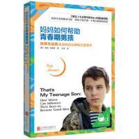 妈妈如何帮助青春期男孩 : 培养杰出男人妈妈应从哪些方面着手 【美】里克・约翰逊/著 杜冰/译 青豆书坊 出