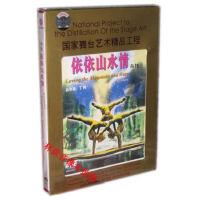 国家舞台艺术精品工程 依依山水情 杂技(DVD)