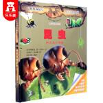 乐乐趣童书 豪华3D立体版百科全书系列 昆虫和其他小动物 少年儿童版科普百科全书翻翻书立体书籍 6-7-9/10-12