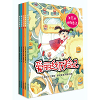 洋葱头幽默童话(全5册)・小橘灯桥梁书
