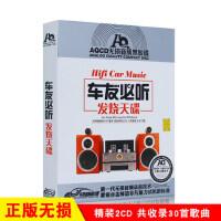 正版发烧天碟黑胶CD碟片精选民谣歌曲无损音乐汽车载流行歌曲光盘